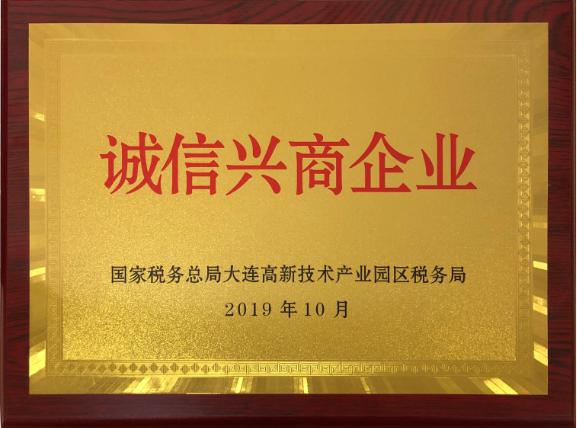 """依利特荣获""""诚信兴商企业""""荣誉称号"""
